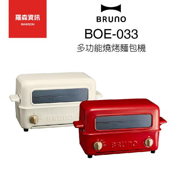 BRUNO BOE033 多功能燒烤 麵包機 烤箱 烤魚 紅色 掀蓋式