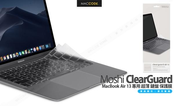 Moshi ClearGuard MacBook Air 13 (2018 / 2019 / 2020 / 2021 M1 ) 超薄 鍵盤 保護膜 鍵盤膜 公司貨
