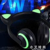 可愛貓耳朵發光無線頭戴式藍芽耳機動漫概念魔音手機通用男女主播 小艾時尚