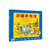 恐龍救地球(寶貝地球的最佳指南)(恐龍家庭教養繪本5)