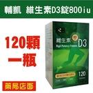 輔凱 維生素D3錠800iu(120顆/瓶) 元氣健康館
