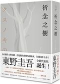 祈念之樹(限量精裝版)【城邦讀書花園】