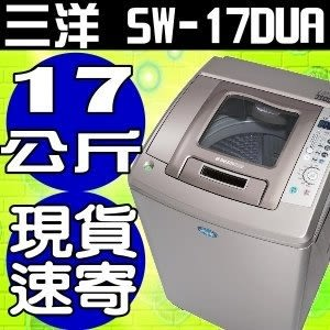 SANLUX台灣三洋【SW-17DUA】17kg 直流變頻超音波洗衣機