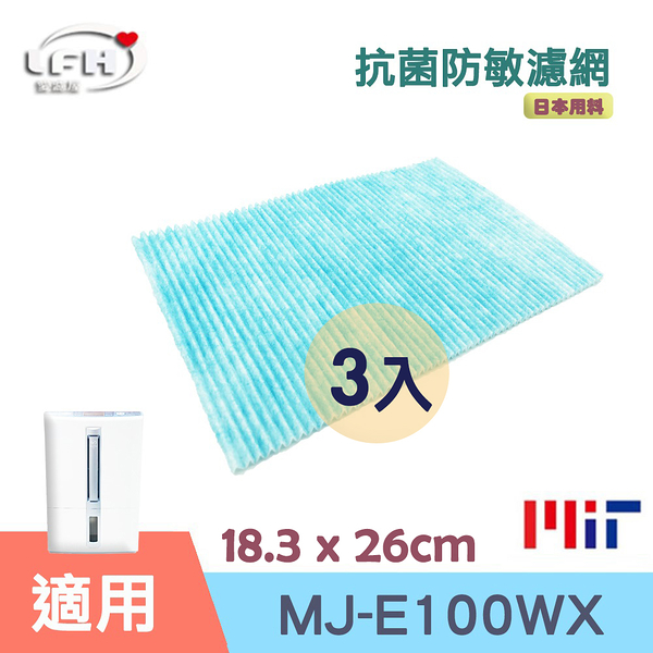 【抗菌防敏濾網】適用 三菱除濕機 MJ-E100WX MJPR-10WXFT PM2.5除臭濾網-3入