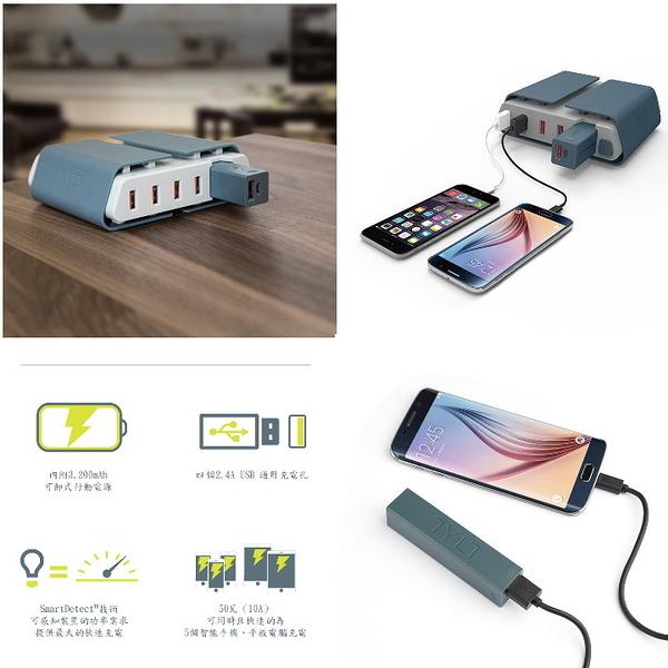 TYTL ENERGI Desktop Charging Station 桌上型充電站 5孔USB行動充電座 內建插拔式3200mA行動電源