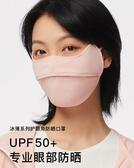 BENEUNDER護眼角防曬口罩女夏可清洗易呼吸防紫外線透氣遮陽面罩 提拉米蘇