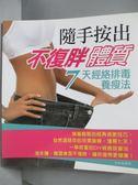 【書寶二手書T6/文學_YDB】隨手按出不復胖體質-七天經絡排毒養瘦法_李納 編