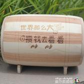 定制            木質圓桶存錢罐兒童只進不出成人大號創意卡通儲蓄罐硬幣零錢包郵 igo魔方數碼館