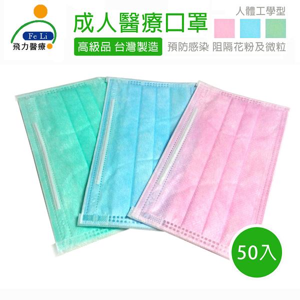 *醫材字號*【Fe Li 飛力醫療】成人不織布醫療口罩(50入/盒)
