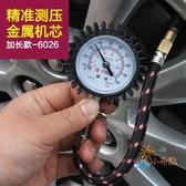 胎壓計高精度汽車用胎壓計輪胎氣壓錶胎壓錶可放氣胎壓測壓監測器 【八折搶購】