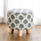換鞋凳現代簡約小矮凳實木圓凳創意門口穿鞋凳子布藝沙髮凳