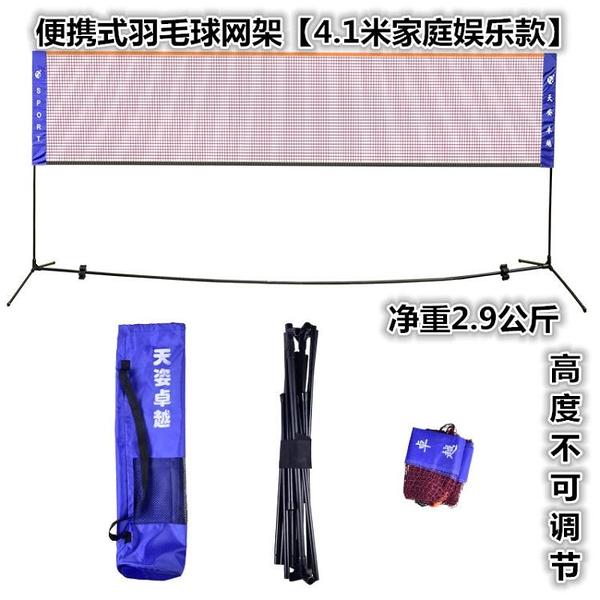 簡易移動式羽毛球網架便攜式家用室內球網室外戶外折疊標準網
