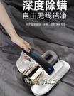 奧克斯無線除螨儀家用床上小型除螨蟲吸塵器手持式除螨機米粒狗毛MBS「時尚彩紅屋」