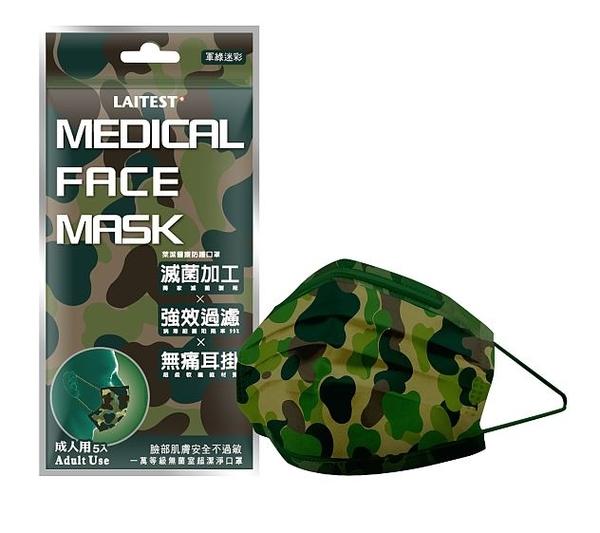 萊潔 LAITEST 醫療防護口罩(成人)-軍綠迷彩-5入袋裝