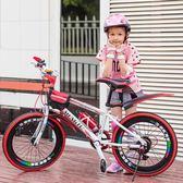 兒童自行車6-7-8-9-10-11-12歲童車男孩女20寸小學生山地變速單車 NMS 樂活生活館