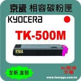 KYOCERA 京瓷 相容紅色碳粉匣 TK-500 M 適用:FS-C5016N