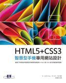 (二手書)HTML5+CSS3 智慧型手機專用網站設計