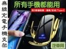 無線充電手機支架 Apple Android 萬向手機架 自動開合 車架 GPS支架 重力車充 風口夾 單手操作