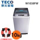 【TECO東元】10KG 定頻直立式洗衣機 W1038FW 免運費送基本安裝