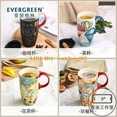 大容量馬克杯子陶瓷帶蓋咖啡創意早餐杯家用水杯【輕派工作室】