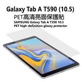 Tab A 10.5 T590 2018 三星Samsung 平板專用 光面 靜電 抗刮 螢幕 保護貼 亮面 營幕貼