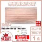 聚泰 聚隆 雙鋼印 成人醫療口罩 (蜜桃粉) 50入/盒 (台灣製造 CNS14774) 專品藥局【2019093】