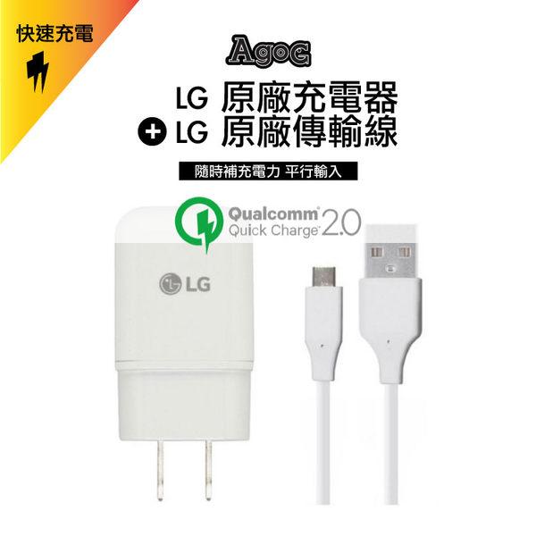 LG原廠旅充組 充電器 傳輸充電線 各廠牌皆適用 ASUS ZenFone2 PadFone Fonepad ZenWatch Zen Power ZenPad8.0