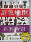 【書寶二手書T1/百科全書_KAI】新世紀萬象總覽百科全書_Anna Kruger