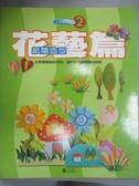 【書寶二手書T2/少年童書_WDL】紙雕造型-花藝篇_三采文化