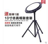 卡迪正品架子練習啞鼓10寸啞鼓墊套裝送支架BS18024『樂愛居家館』