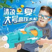 男孩玩具水槍寶寶抽拉戲水槍大號高壓成人呲水槍遠射程兒童噴水槍  遇見生活