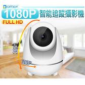 OPTJOY 1080P Wi-Fi智能追蹤巡航旋轉監視網路攝影機 (QC21)
