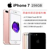 【拆封-認證福利品】APPLE iPhone 7 4.7吋(256GB)