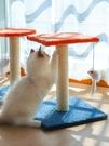 貓跳臺 網紅貓爬架小型貓窩一體貓樹架子貓咪跳臺貓抓板小戶型貓抓柱TW【快速出貨八折下殺】