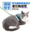 貓咪牽引繩拴貓繩溜貓繩子GZX-11