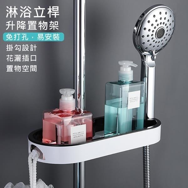 【南紡購物中心】【WIDE VIEW】淋浴立桿升降置物架(XD-1002)