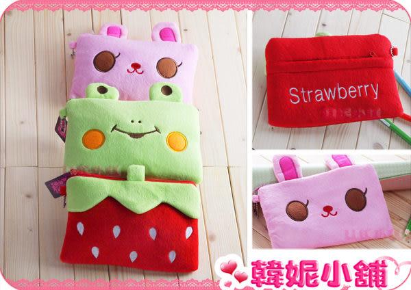 韓妮小舖 可愛動物 草莓 青蛙 兔子 絨布化妝包 收納包 筆袋【HD307】