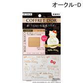 【10周年紀念限定】COFFERT D'OR & 三麗鷗 正品聯名款 光透粉餅9.5G 較深膚色OCD