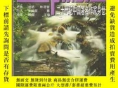 二手書博民逛書店罕見生命流程(二):二十世紀中國著名作家身世錄.作者照片、手跡照