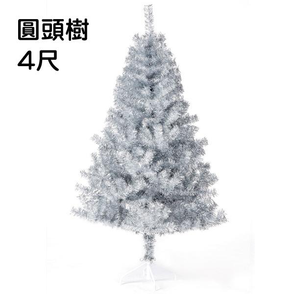 台灣製造現貨快出4呎圓頭樹空樹(8色),聖誕樹/聖誕佈置/環保耐用/可客製,節慶王【X050070】