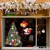 聖誕窗貼聖誕節櫥窗佈置裝飾品牆貼聖誕樹牆貼畫店鋪餐廳背景牆玻璃門貼紙 igo蘿莉小腳ㄚ