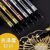 油漆筆不易掉色記號筆銅色銀色彩色美術高光繪畫筆白色手繪黑色金色馬克筆油性筆 花樣年華