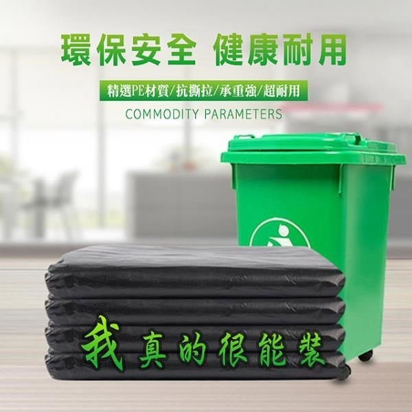 【南紡購物中心】【WIDE VIEW】120x140cm黑色特大號垃圾袋50入(120140)
