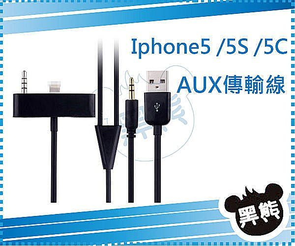 è黑熊館é IPHONE5 IPHONE5S IPHONE5C LIGHTNING AUX IN 8PIN 轉接線 車用音源線