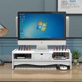螢幕架 電腦顯示器增高架子辦公室用品桌面收納盒鍵盤整理置物架底座TW【快速出貨八折鉅惠】