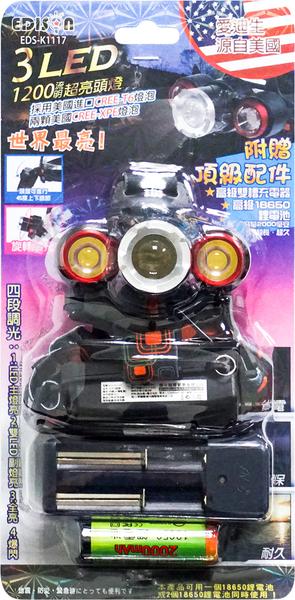3 LED旋轉調光頭燈+充電組 【多廣角特賣廣場】