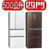 Panasonic國際牌【NR-D500NHGS】500L四門變頻智慧電冰箱