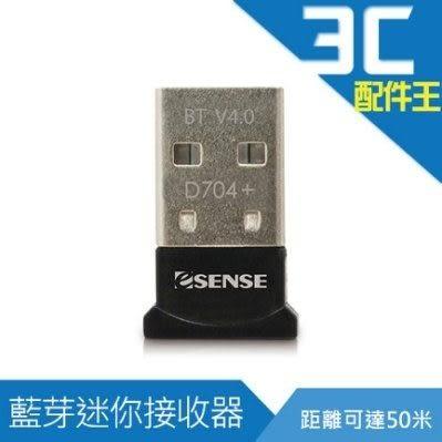 Esense D704 藍芽迷你接收器 50米 V4.0 EDR CSR晶片 支援Windows 10