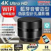 WIFI 高清4K 藍芽音響喇叭造型無線網路夜視微型針孔攝影機 影音記錄器@弘瀚