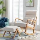 北歐實木搖椅家用搖搖椅逍遙椅懶人沙發單人沙發椅午睡陽臺休閒椅MBS『「時尚彩紅屋」